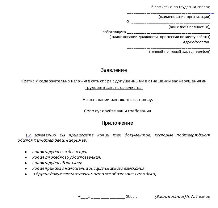 образец заполнения заявления в комиссию по трудовым спорам